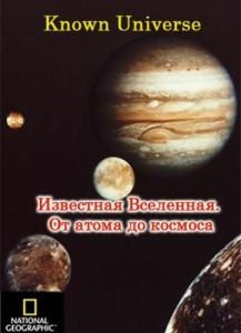 Кадры из фильма смотреть онлайн научно-популярные фильмы про космос