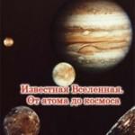 National Geographic Известная Вселенная От Атома до Космоса