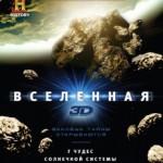Наша вселенная / Our Universe – научный фильм