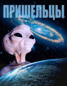 Пришельцы 3 Путешественник во времени