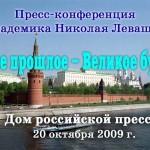 Великое прошлое и Великое будущее России. Николай Левашов