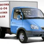 Перевозка мебели по Киеву – дело серьезное
