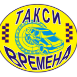 Вызов такси на вокзалы Москвы до 600 руб. на заказ дешевле